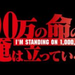 「100万の命の上に俺は立っている」の動画&見逃し配信を無料で見る方法♪