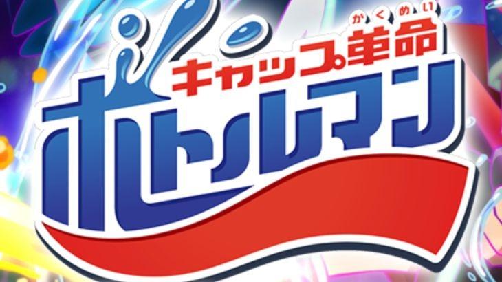 アニメ「キャップ革命 ボトルマン」の動画&見逃し配信を無料で見る方法♪