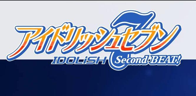 アイドリッシュセブン Second BEAT!