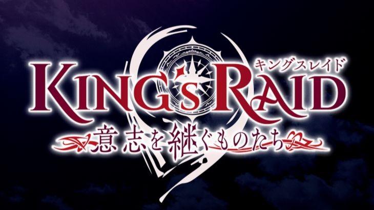 アニメ「キングスレイド 意志を継ぐものたち」の動画&見逃し配信を無料で見る方法♪
