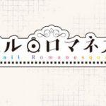 アニメ「レヱル・ロマネスク」の動画&見逃し配信を無料で見る方法♪