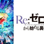 【見逃し】「リゼロ 第2期」の無料アニメ動画を見る方法♪