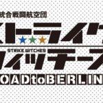 「ストライクウィッチーズ ROAD to BERLIN」の動画&見逃し配信を無料で見る方法♪