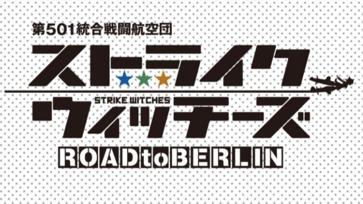 ストライクウィッチーズ ROAD to BERLIN