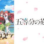 【見逃し】「五等分の花嫁∬」の無料アニメ動画を見る方法♪