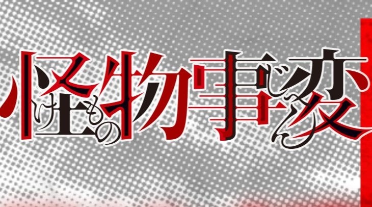 アニメ「怪物事変」の動画&見逃し配信を無料で見る方法♪