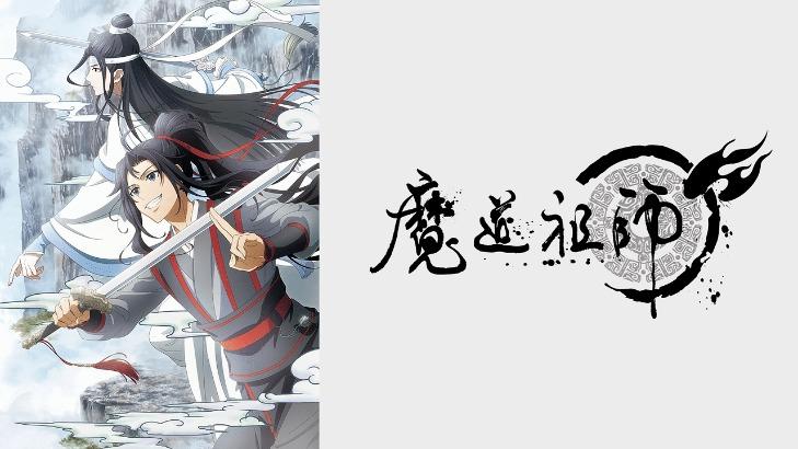 アニメ「魔道祖師」の動画&見逃し配信を無料で見る方法♪
