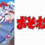 アニメ「おそ松さん 第3期」の動画&見逃し配信を無料で見る方法♪