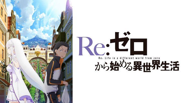 「Re:ゼロから始める異世界生活」の動画&見逃し配信を無料で見る方法♪