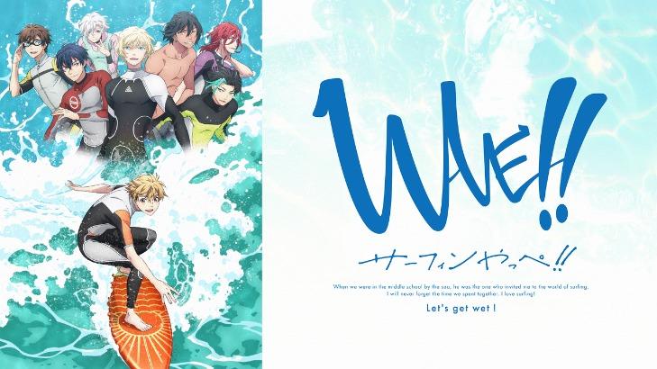 アニメ「WAVE!!~サーフィンやっぺ!!~」の動画&見逃し配信を無料で見る方法♪