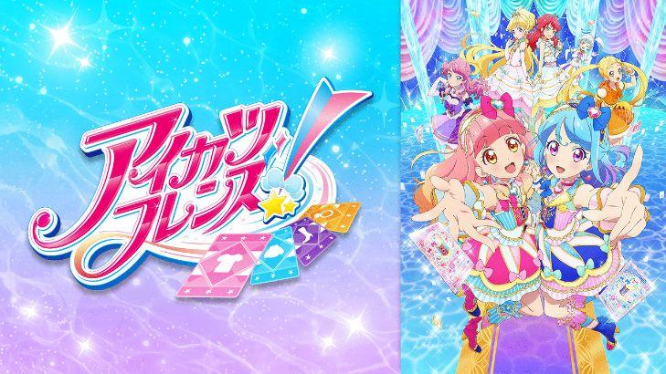 アニメ「アイカツフレンズ!」の動画を無料で視聴できる動画配信サービス