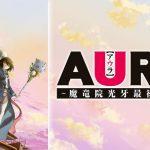 映画「AURA ~魔竜院光牙最後の闘い~」を無料で見る方法♪
