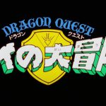 映画「ドラゴンクエスト ダイの大冒険」を無料で見る方法♪