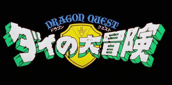 ドラゴンクエスト ダイの大冒険(劇場版)