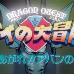 映画「ドラゴンクエスト ダイの大冒険 起ちあがれ!!アバンの使徒」を無料で見る方法♪
