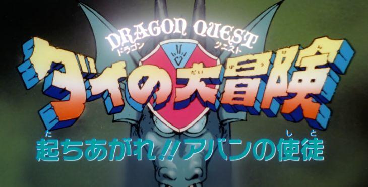 ドラゴンクエスト ダイの大冒険 起ちあがれ!!アバンの使徒