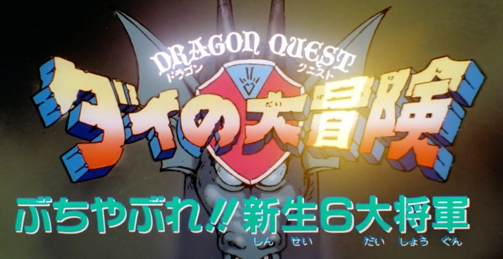 映画「ドラゴンクエスト ダイの大冒険 ぶちやぶれ!!新生6大将軍」を無料で見る方法♪