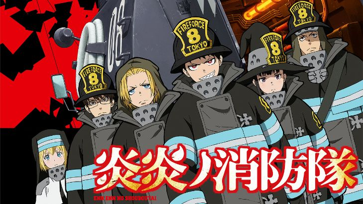アニメ「炎炎ノ消防隊(第一期)」の動画を無料で視聴できる動画配信サービス