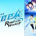映画「劇場版 Free!-Road to the World-夢」を無料で見る方法♪