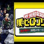 アニメ「僕のヒーローアカデミア:生き残れ!決死のサバイバル訓練」の動画を無料で視聴できる動画配信サービス