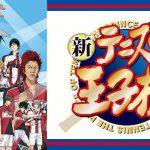 「新テニスの王子様(テニプリ)OVA」を無料で視聴できる動画配信サービス