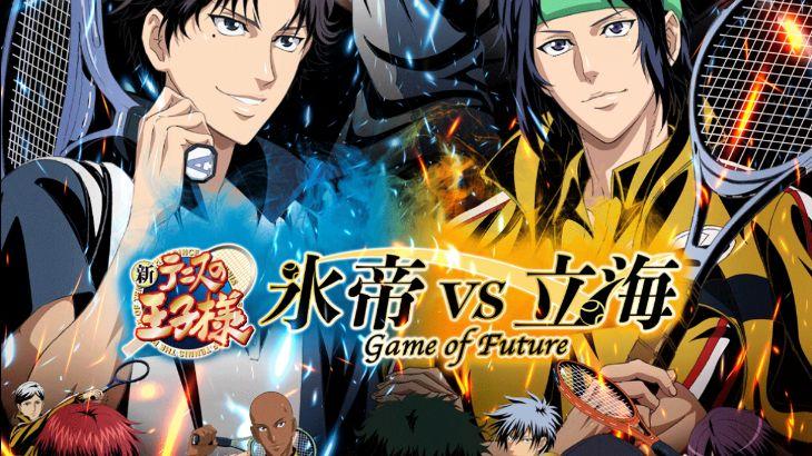 「新テニスの王子様 氷帝vs立海 Game of Future(テニプリ)」の動画を実質無料で見る方法♪