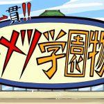 【見逃し】「中高一貫!!キメツ学園物語」の無料アニメ動画を見る方法♪
