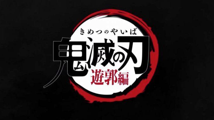 鬼滅の刃 第2期 遊郭編