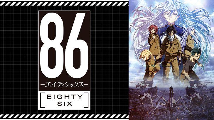 【見逃し】「86―エイティシックス―」の無料アニメ動画を見る方法♪