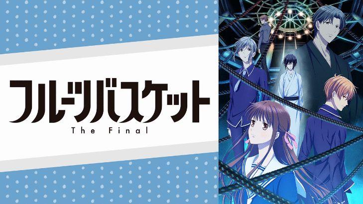 【見逃し】「フルーツバスケット The Final」の無料アニメ動画を見る方法♪