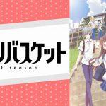 アニメ「フルーツバスケット 1st season」の動画を無料で視聴できる動画配信サービス