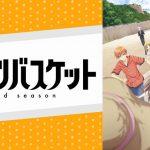アニメ「フルーツバスケット 2nd season」の動画を無料で視聴できる動画配信サービス