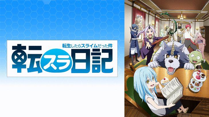 【見逃し】「転スラ日記」の無料アニメ動画を見る方法♪
