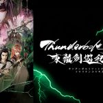 【見逃し】「Thunderbolt Fantasy 東離剣遊紀3」の無料アニメ動画を見る方法♪
