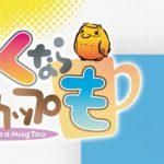 【見逃し】「やくならマグカップも」の無料アニメ動画を見る方法♪