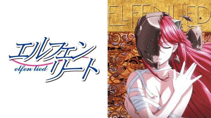 アニメ「エルフェンリート」の動画を無料で視聴できる動画配信サービス