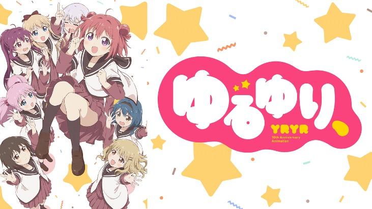 アニメ「ゆるゆり、10周年記念OVA」の動画を無料で視聴できる動画配信サービス